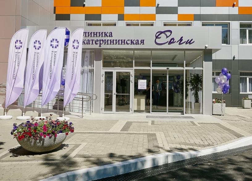 Клиника-Екатерининская