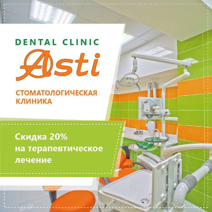 Стоматология-Асти-в-Лазаревском