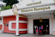 Какие санатории Сочи открылись 1 июня 2020?